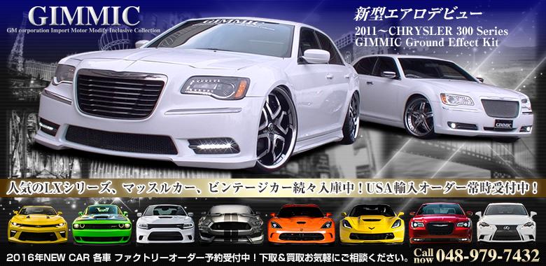 アメ車 輸入代行、逆輸入車、カスタムカー//GMコーポレーション